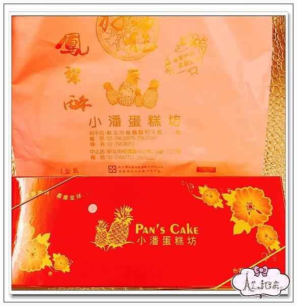 小潘蛋糕坊 鳳凰酥 鳳梨酥 (3).jpg