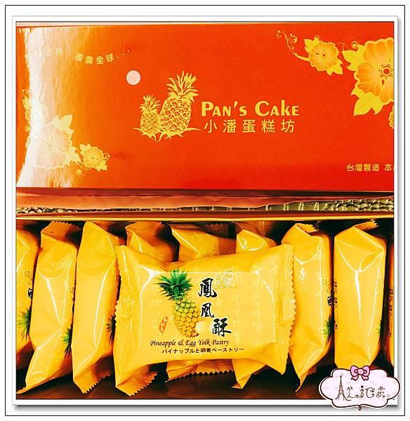 小潘蛋糕坊 鳳凰酥 鳳梨酥 (5).jpg