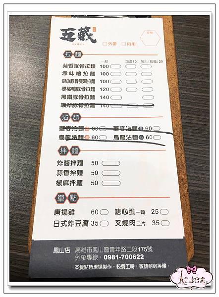 五藏拉麵菜單.jpg