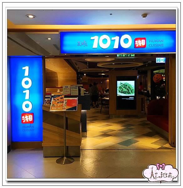 1010湘│湘菜餐廳.jpg