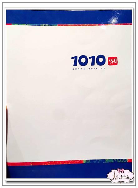 1010湘菜單 (2).jpg