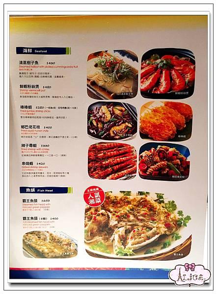 1010湘菜單 (6).jpg