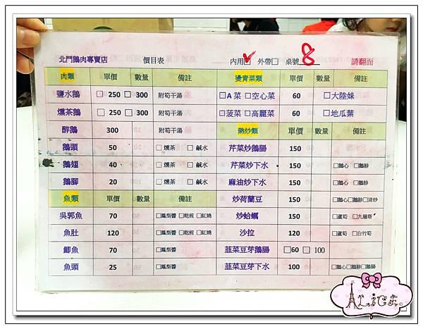 北門鵝肉菜單 (1).jpg