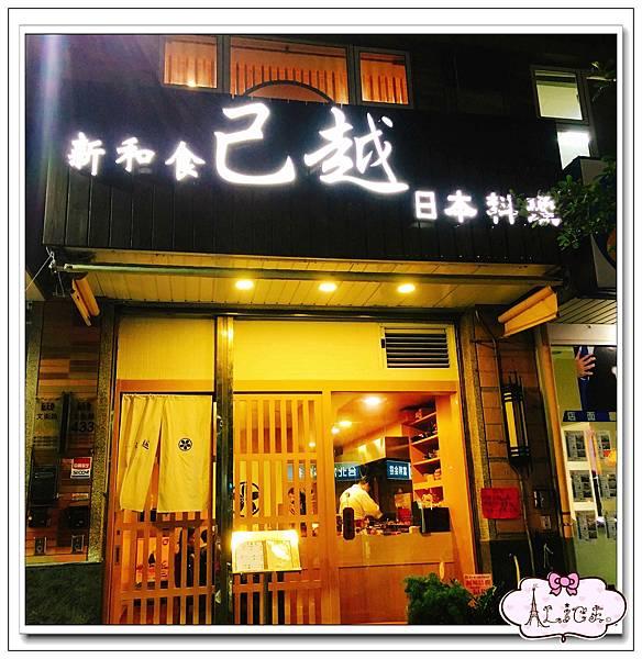 新和食已越日本料理 (2).jpg