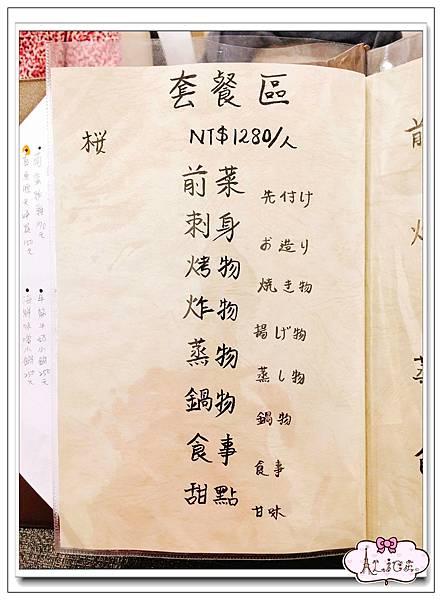 新和食已越日本料理菜單 (1).jpg