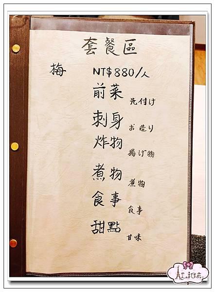 新和食已越日本料理菜單 (2).jpg