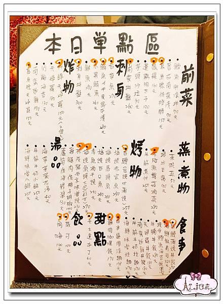 新和食已越日本料理菜單 (3).jpg