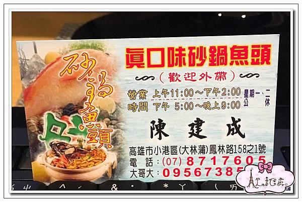 大林蒲砂鍋魚頭 (2).jpg