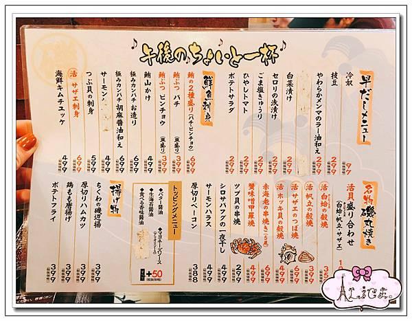 磯丸水產菜單 (4).jpg
