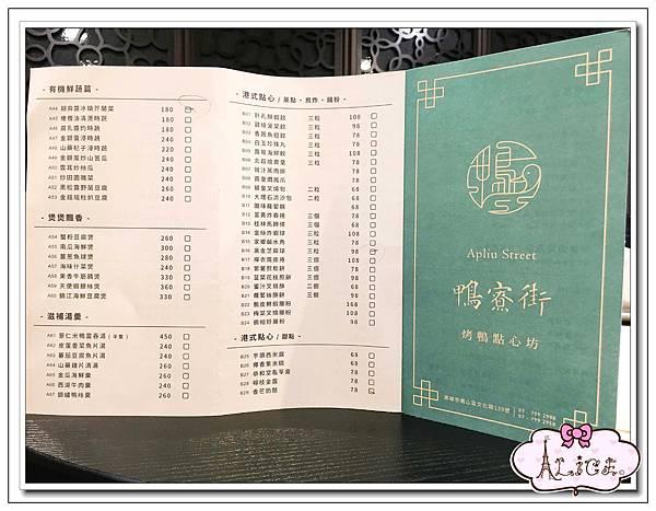 鴨寮街菜單 (1).jpg