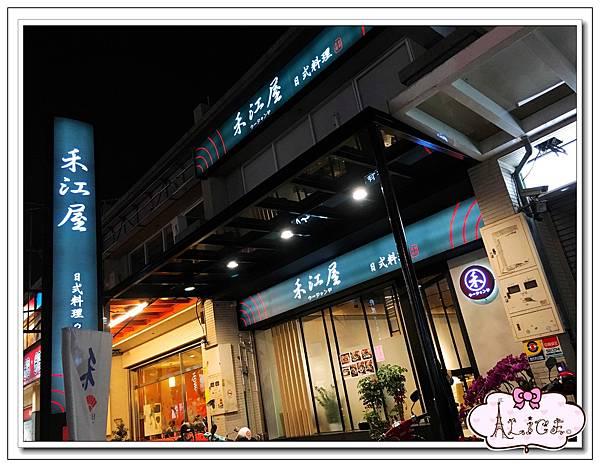 禾江屋日本料理.jpg