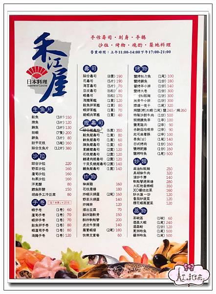 禾江屋菜單 (2).jpg