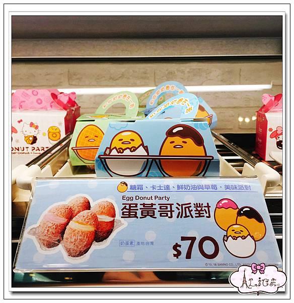 Mister Donut 統一多拿滋 (6).jpg