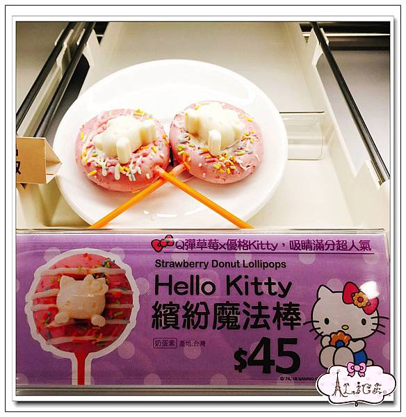 Mister Donut 統一多拿滋 (8).jpg