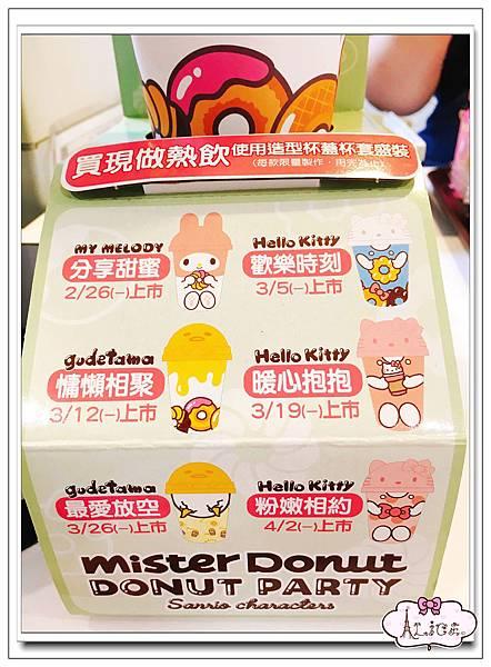 Mister Donut 統一多拿滋 (10).jpg