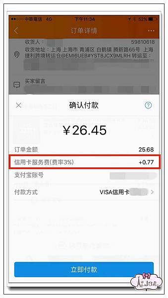 6. 支付寶國際信用卡.jpg