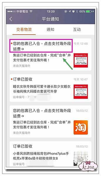 8. 平台通知-入倉 (2).jpg