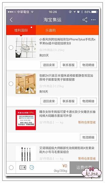 13. 淘寶集運3.jpg