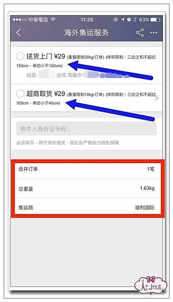 14.海外集運服務3.jpg