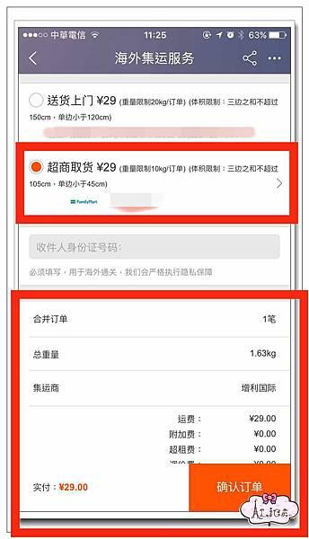 14.海外集運服務5.jpg