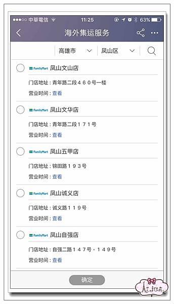 14.海外集運服務4.jpg