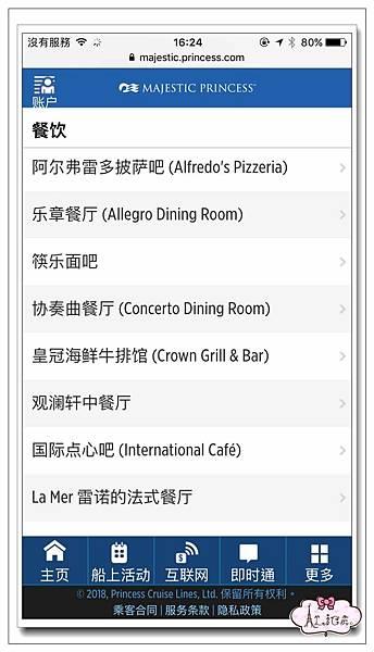 5. APP 餐廳.jpg