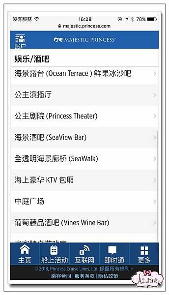 8. APP 酒吧 (2).jpg