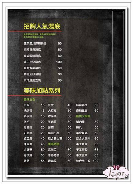 大鍋頭 菜單 (2).jpg