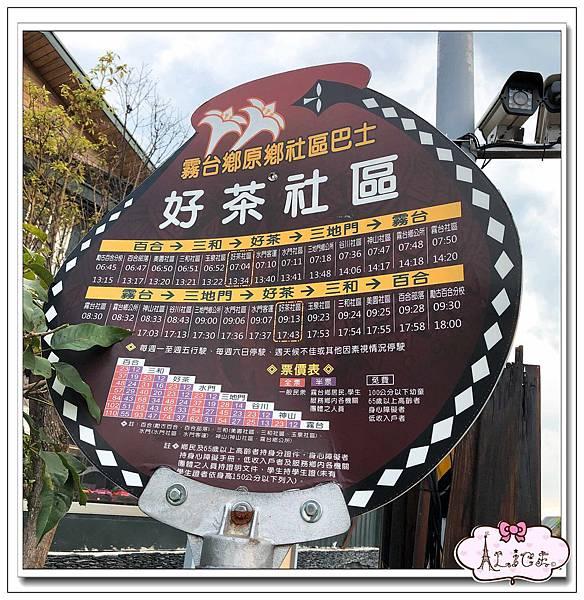 屏東 好茶社區 (3).jpg