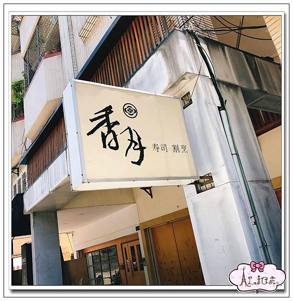香月壽司 割烹 (2).jpg