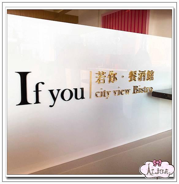 If you 若你餐酒館 (3).jpg