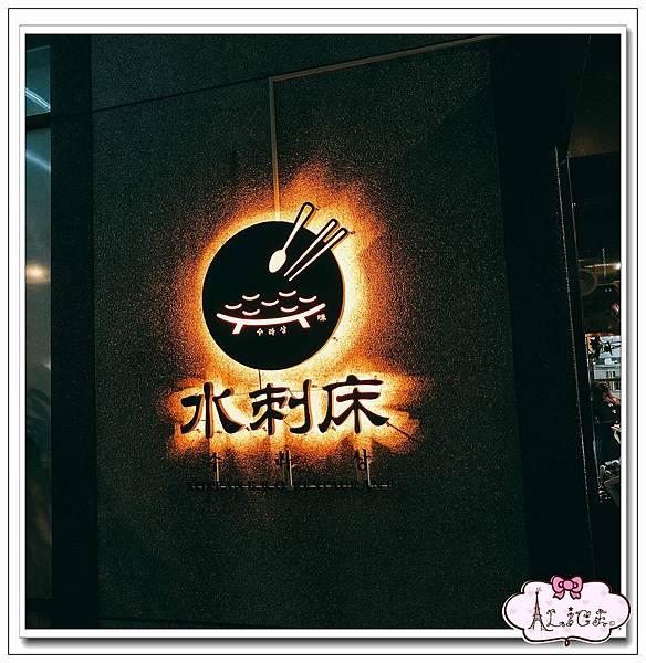 水刺床韓式烤肉餐廳 (3).jpg