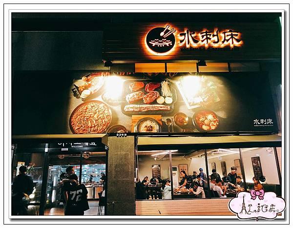 水刺床韓式烤肉餐廳 (2).jpg
