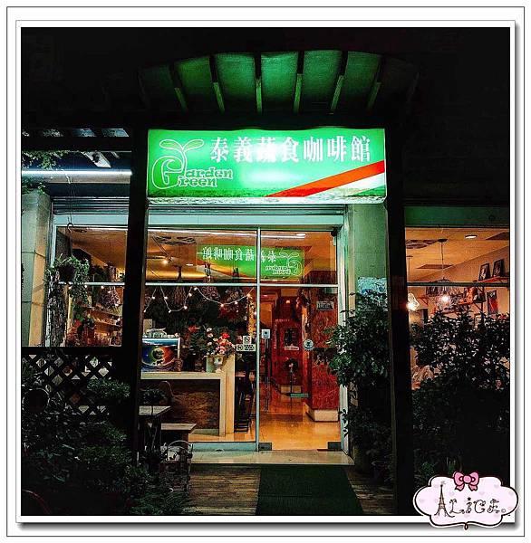 泰義蔬食咖啡館 (1).jpg