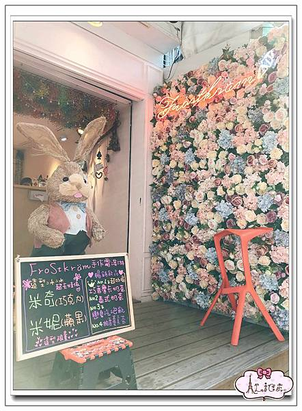 8. Frostkräm 芙蘿蕬荃手作霜淇淋 (2).jpg