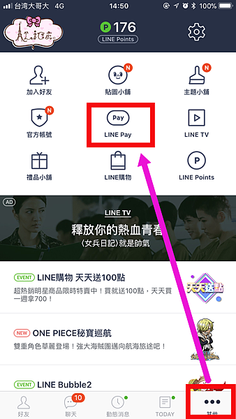 2. Line Pay 教學 (2).PNG