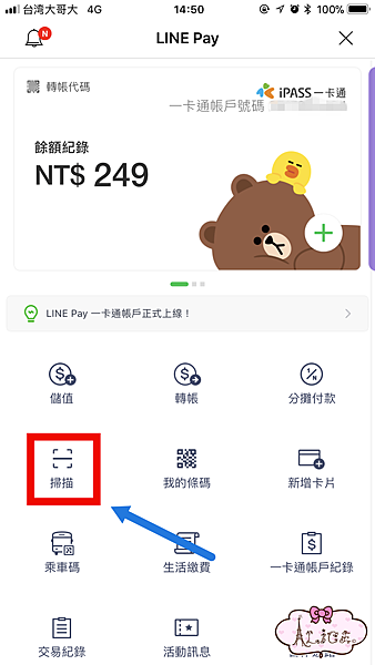 2. Line Pay 教學 (3).PNG