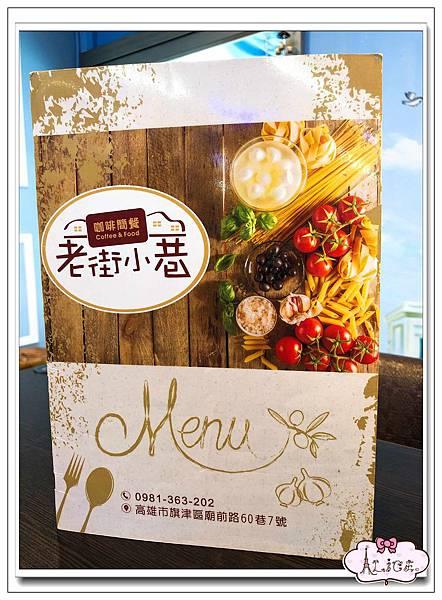 老街小巷咖啡簡餐 (2).jpg