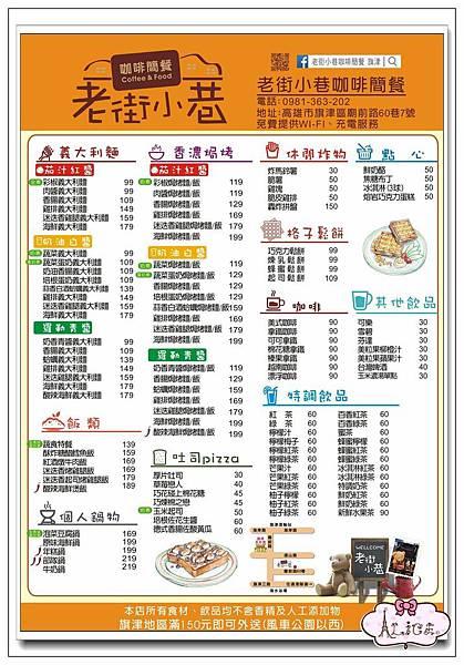 老街小巷咖啡簡餐 (4).jpg
