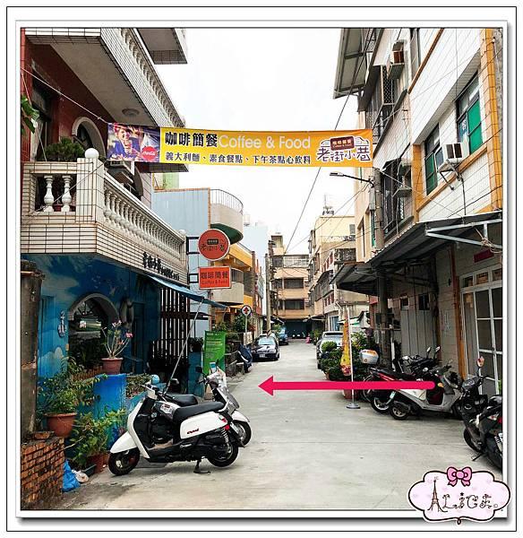 老街小巷咖啡簡餐 (1).jpg