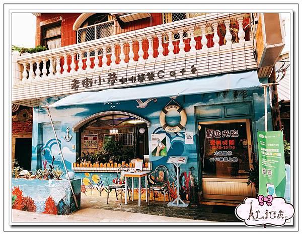 老街小巷咖啡簡餐 (6).jpg