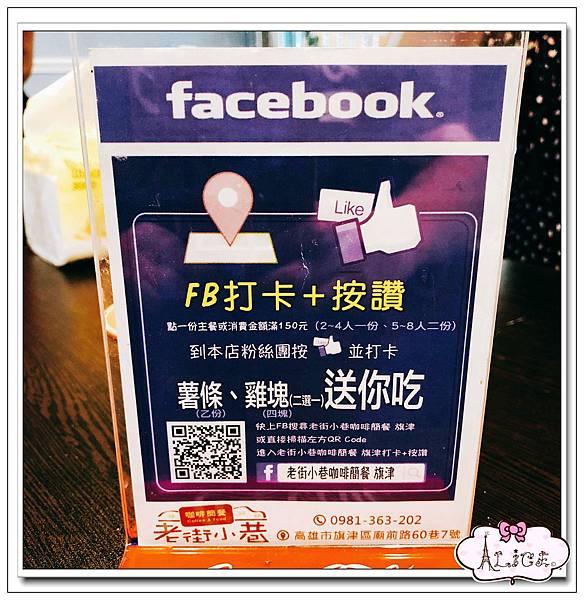 老街小巷咖啡簡餐 (26).jpg