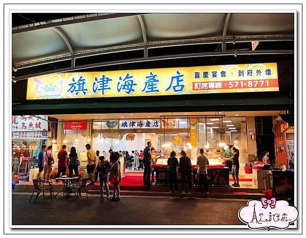 旗津海產店 (2).jpg