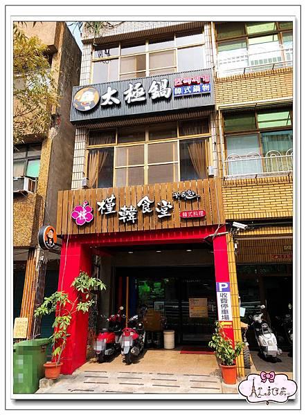 槿韓食堂 (2).jpg