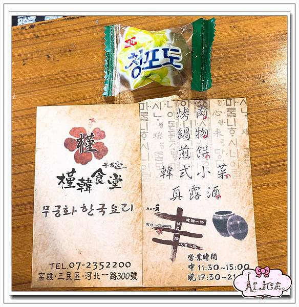 槿韓食堂 (28).jpg