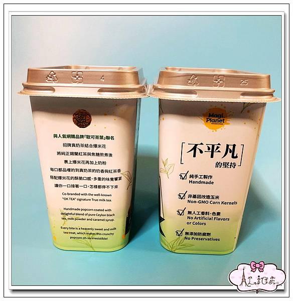 歐可茶葉真奶茶爆米花 (3).jpg