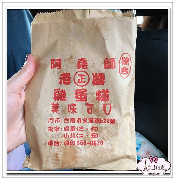 阿堯師雞蛋糕 (1).jpg