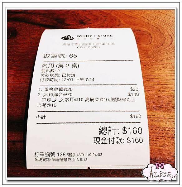 四口田手作麻辣專門 (4).jpg