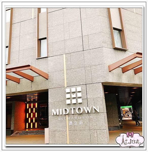 德立莊 Midtown Richardson 德立莊-博愛館 (14).jpg