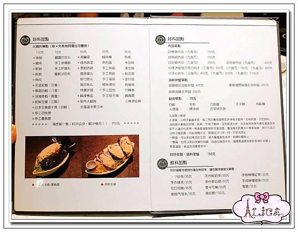 好好鍋 (7).jpg